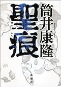 筒井康隆『聖痕』の表紙画像