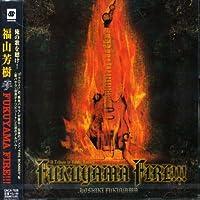 Fukuyama Fire: A Tribute to Nekki Basara by Yoshiki Fukuyama (2005-05-30)