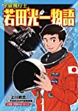 宇宙飛行士 若田光一物語 (小学館学習まんがシリーズ)