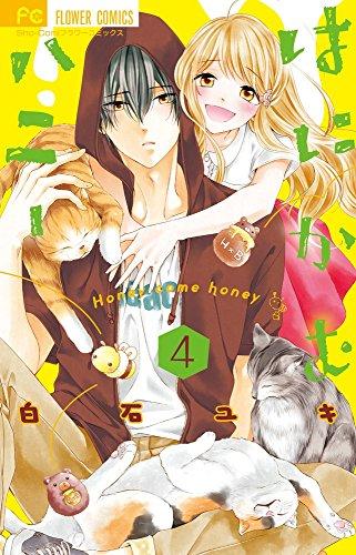 はにかむハニー 4 (フラワーコミックス)