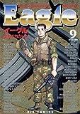 イーグル(9) (ビッグコミックス)