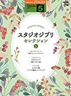 STAGEA ポピュラー (5級) Vol.106 スタジオジブリ・セレクション [1]