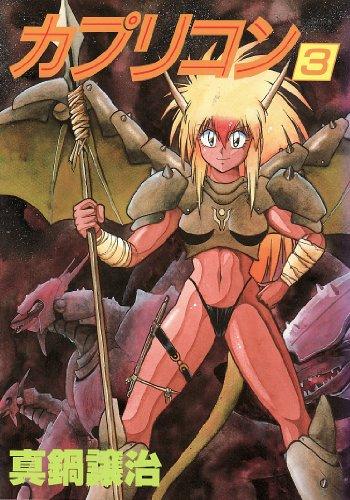 カプリコン (3) (ウィングス・コミックス)の詳細を見る