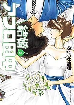 [のりつけ雅春]の結婚アフロ田中(3) (ビッグコミックス)