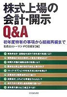 株式上場の会計・開示Q&A―初年度特有の事項から組織再編まで