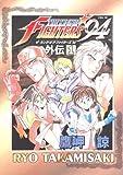 ザ・キング・オブ・ファイターズ'94外伝 (1) (ゲーメストコミックス)