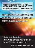地方起業セミナー~東京や大阪や名古屋ではなく、地方で起業したいと思っている独立・起業希望者へ! こうすることで地方でも売れるようになる! ?~ [DVD]