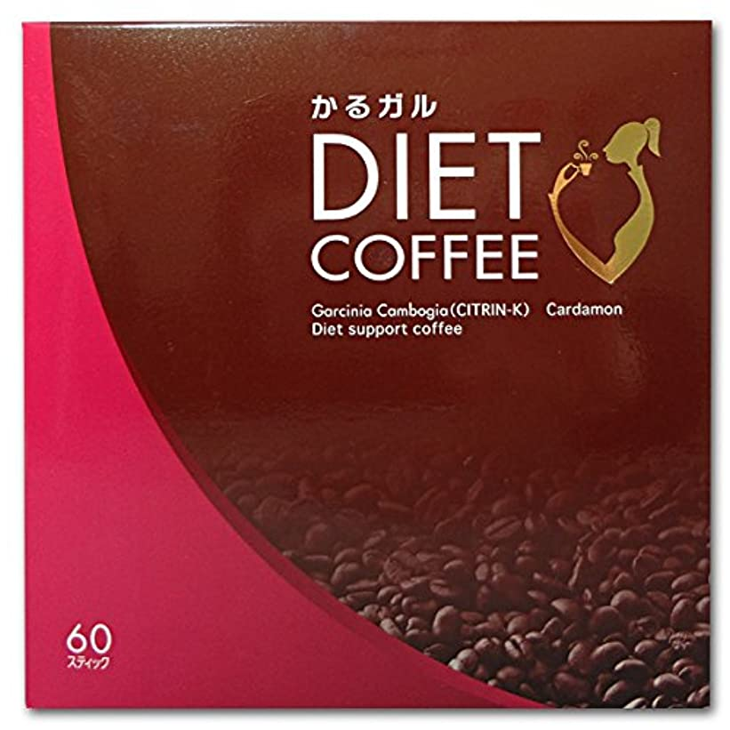 鉛筆スーダンきらめきエル?エスコーポレーション カルがるDIET COFFEE(ダイエットコーヒー) 60袋