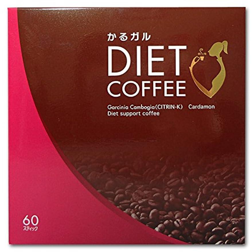 データセグメント死エル?エスコーポレーション カルがるDIET COFFEE(ダイエットコーヒー) 60袋