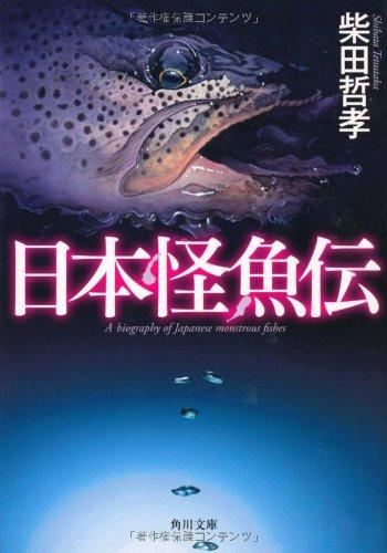 日本怪魚伝 (角川文庫)の詳細を見る