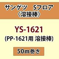 サンゲツ Sフロア 長尺シート用 溶接棒 (PP-1621 用 溶接棒) 品番: YS-1621 【50m巻】