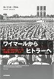 ワイマールからヒトラーへ 第二次大戦前のドイツの労働者とホワイトカラー (新装版)