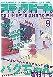 【電子版】月刊コミックビーム 2019年9月号 [雑誌]