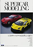 スーパーカー・モデリング 2018年 01 月号 [雑誌]: モデルアート 増刊