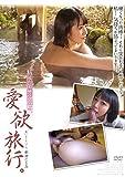 粘液と湯煙に咽ぶ、愛欲旅行。 朝倉ことみ オーロラプロジェクト・アネックス [DVD]