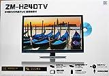 24型 DVD内臓 テレビ 録画機能付き ZM-H24DTV 外付けHDD 対応