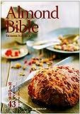 Almond bible―アーモンド菓子の仕事43 (旭屋出版MOOK)