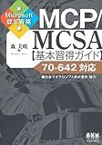 MCP/MCSA基本習得ガイド―70‐642対応 Microsoft認定資格