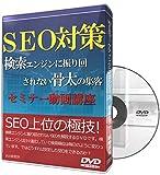 SEO対策 検索エンジンに振り回されない骨太の集客セミナー動画講座