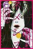ネメシス #34 (KCデラックス 月刊少年シリウス)