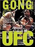 GONG(ゴング)格闘技2012年5月号