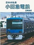 日本の私鉄 小田急電鉄 -