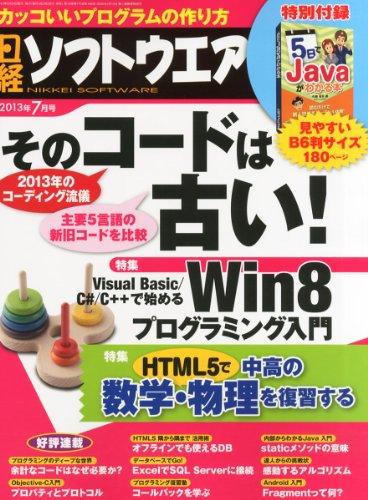 日経ソフトウエア 2013年 07月号の詳細を見る