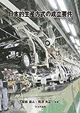 日本的生産方式の成立要件