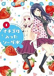 いちごの入ったソーダ水 1巻 (まんがタイムKRコミックス)
