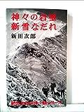 神々の岩壁・新雪なだれ (1967年) (新田次郎山岳小説シリーズ〈5〉)