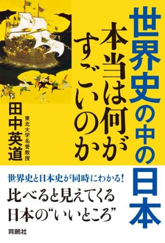 世界史の中の日本 本当は何がすごいのか (扶桑社BOOKS)の詳細を見る