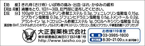 【指定第2類医薬品】プリザS軟膏 20g