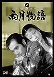 雨月物語[DVD]