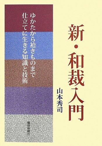 新・和裁入門―ゆかたから袷きものまで仕立てに生きる知識と技術