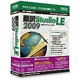 翻訳スタジオ LE 2009 アカデミック版