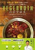 """野菜・魚・鶏肉の栄養とうま味を""""まるごと""""いただく奇跡のだし べジブロス"""