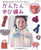 誰でもできる かんたんゆび編み (Let's knit series)