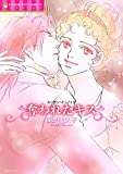 奪われたキス (エメラルドコミックス ハーモニィコミックス)