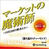 マーケットの魔術師 ~日出る国の勝者たち~Vol.01(塩坂洋一編)