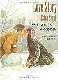 ラブ・ストーリー―ある愛の詩 (角川文庫)