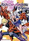 インフィニット・デンドログラム コミック 1-6巻セット