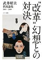"""""""改革""""幻想との対決―武井昭夫状況論集2001‐2009"""
