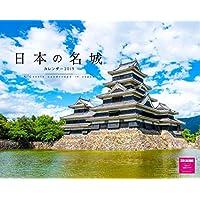 カレンダー2019 壁掛け 日本の名城カレンダー(ネコ・パブリッシング) ([カレンダー])