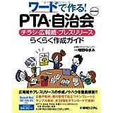 ワードで作る!PTA・自治会のためのチラシ・広報紙・プレスリリース らくらく作成ガイド