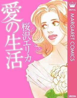 [桜沢エリカ]の愛の生活 (マーガレットコミックスDIGITAL)