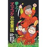 参上!ズッコケ忍者軍団 (ポプラ社文庫―ズッコケ文庫)