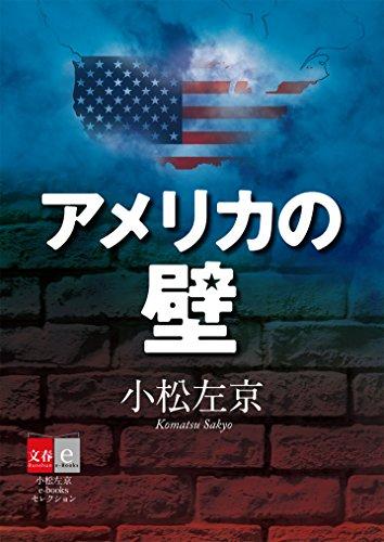 アメリカの壁 小松左京e-booksセレクション【文春e-Books】の詳細を見る