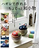 ハギレで作れる ちょこっと和小物 (レディブティックシリーズno.4797)
