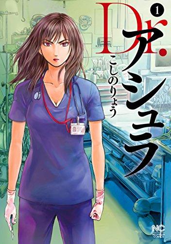 Dr.アシュラ 1