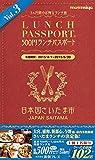 ランチパスポートさいたま市版Vol.3 (ランチパスポートシリーズ)